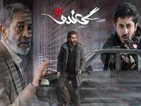 دانلود آهنگ تیتراژ سریال گاندو ۲ با صدای محمد علیزاده