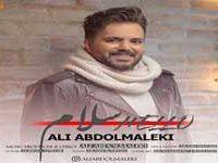 آهنگ سلام از علی عبدالمالکی کیفیت اصلی MP3 با متن