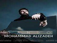 آهنگ گاندو از محمد علیزاده کیفیت اصلی MP3 با متن