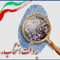دانلود آهنگ های انتخابات ایران ریاست جمهوری و شورای شهر سال ۱۴۰۰