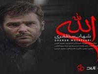 دانلود آهنگ شهاب مظفری الله+متن اهنگ و پخش آنلاین