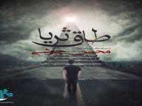 دانلود آهنگ محسن چاوشی طاق ثریا+متن اهنگ و پخش آنلاین