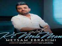 دانلود آهنگ میثم ابراهیمی کی مثه منه+متن اهنگ و پخش آنلاین