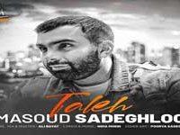 دانلود آهنگ مسعود صادقلو تله+متن اهنگ و پخش آنلاین