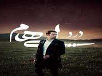 دانلود آهنگ گروه ایهام درد+متن اهنگ و پخش آنلاین