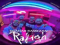دانلود آهنگ شهاب رمضان رفیق+متن اهنگ و پخش آنلاین