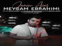 دانلود آهنگ میثم ابراهیمی جامون عوض+متن اهنگ و پخش آنلاین