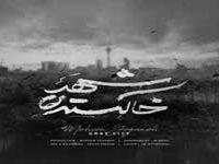 آهنگ شهر خاکستری از محسن یگانه کیفیت اصلی MP3 با متن