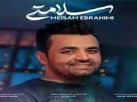 آهنگ سلامتی از میثم ابراهیمی کیفیت اصلی MP3 با متن