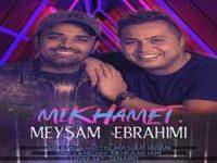 دانلود آهنگ میخوامت از میثم ابراهیمی جدید کیفیت اصلی MP3 با متن