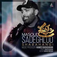 دانلود آهنگ جدید از مسعود صادقلو به نام شب آهنگی و پخش آنلاین